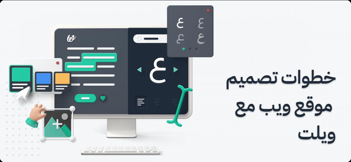 خطوات تصميم موقع ويب