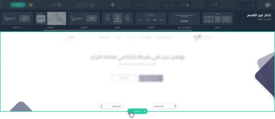 إضافة الأقسام أو تعديلها الخطوة الرابع من خطوات إنشاء موقع ويب