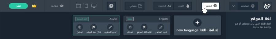 موقع يدعم جميع اللغات الخطوة السابعة من خطوات إنشاء موقع ويب