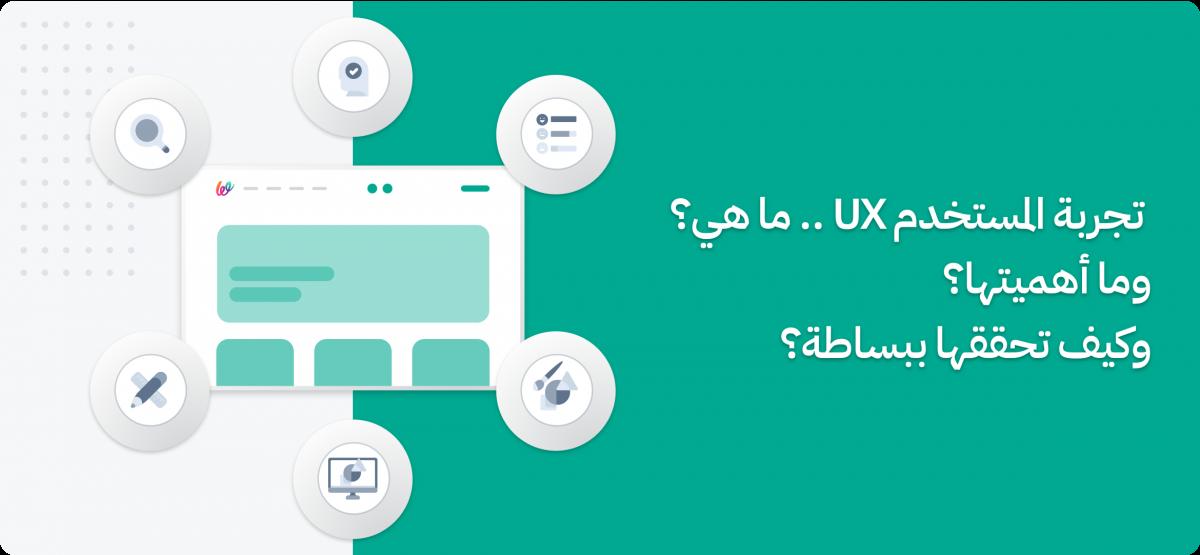 تجربة المستخدم UX