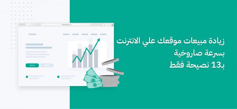 زيادة مبيعات موقعك علي الانترنت