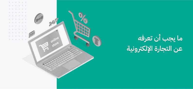 التجارة الإلكترونية - منصة ويلت | wuilt