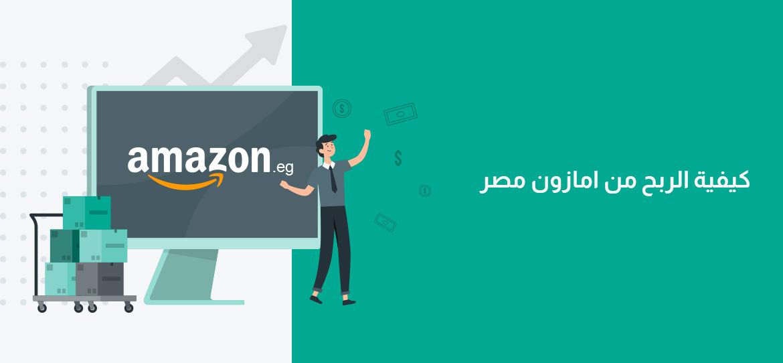 كيفية الربح من امازون مصر - منصة ويلت